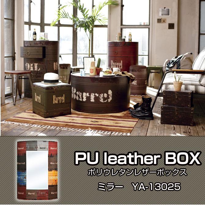 PUleatherBOX(ポリウレタンレザーボックス) ミラー YA-13025 (送料無料)(代引不可) 新生活 引越