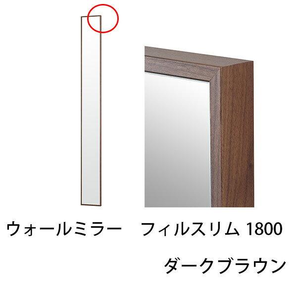 ウォールミラー フィルスリム1800 ダークブラウン  幅20cm  壁掛け  鏡  全身  木製フレーム  姿見  ロング  おしゃれ  飛散防止