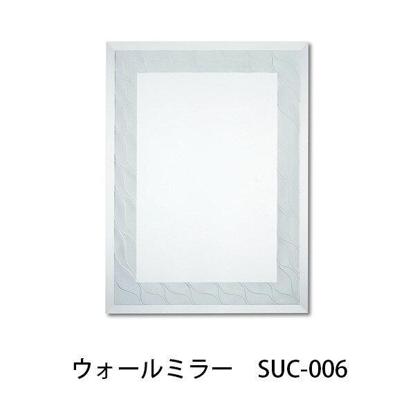 ウォールミラー SUC-006  幅45cm  壁掛け  鏡  ノンフレームミラー  掛け金具付き  角型  面取り  おしゃれ  飛散防止