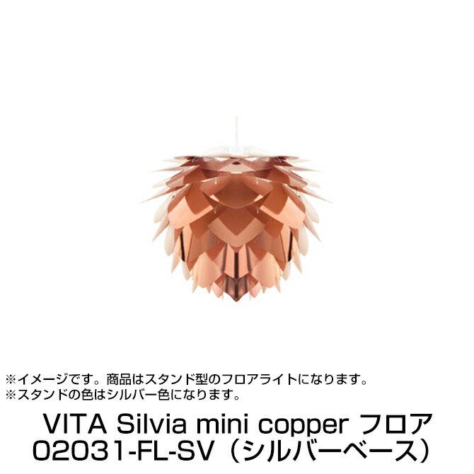 フロアライト VITA Silvia mini copper(シルバーベース) ヴィータ シルヴィア ミニ コパー コペンハーゲン(デンマーク) 照明 スタンドライト 北欧 デザイナーズ家具 おしゃれ カフェ風 リビング ダイニング ELUX エルックス