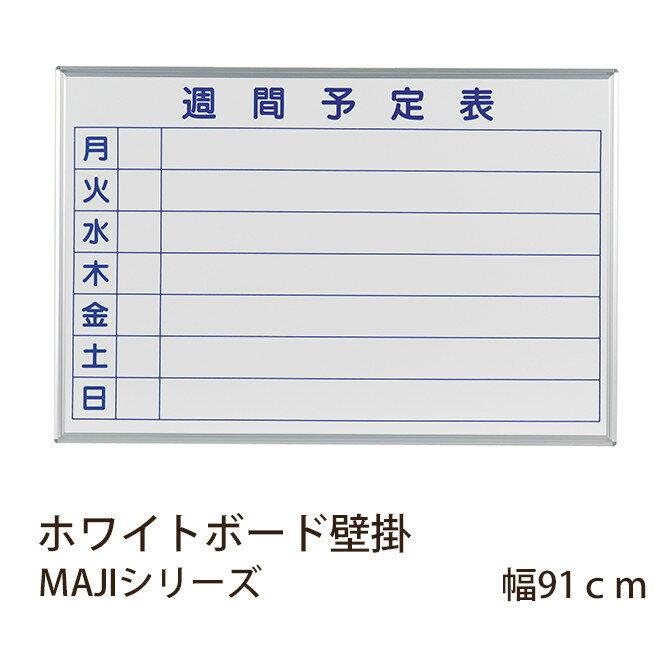 ホワイトボード壁掛 MAJIシリーズ 幅91cm 予定表 スタンダードタイプ  ホワイトボード 壁掛け 週間予定表 オフィス家具 事務用品 マーカー赤黒 イレーザー マグネット付属 井上金庫