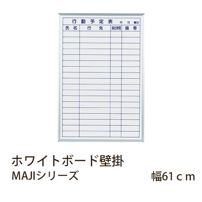 ホワイトボード壁掛 MAJIシリーズ 幅61cm 予定表 スタンダードタイプ  ホワイトボード 壁掛け 行動予定表 備考欄 オフィス家具 マーカー赤黒 イレーザー マグネット付属 井上金庫