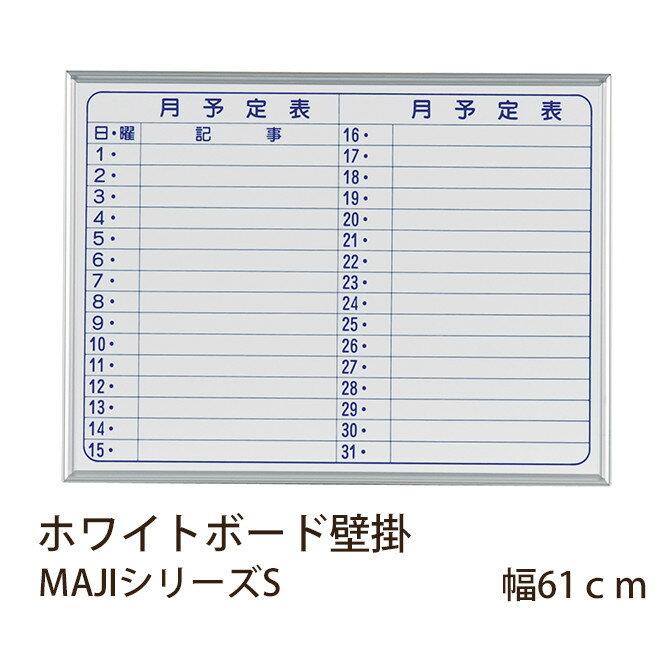 ホワイトボード壁掛 MAJIシリーズS 幅61cm 予定表 スタンダードタイプ(スモール)  ホワイトボード 壁掛け 月予定表 オフィス家具 事務用品 マーカー赤黒 イレーザー マグネット付属 井上金庫