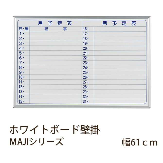 ホワイトボード壁掛 MAJIシリーズ 幅91cm 予定表 スタンダードタイプ  ホワイトボード 壁掛け 月予定表 オフィス家具 マーカー赤黒 イレーザー マグネット付属 井上金庫