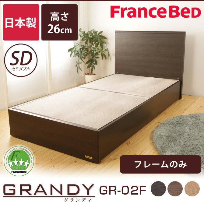 フランスベッド グランディ SC セミダブル 高さ26cm フレームのみ 日本製 国産 木製 2年保証 francebed GR-02F grandy GRANDY セミダブルベッド パネル型 シンプル 木製 [f1109]