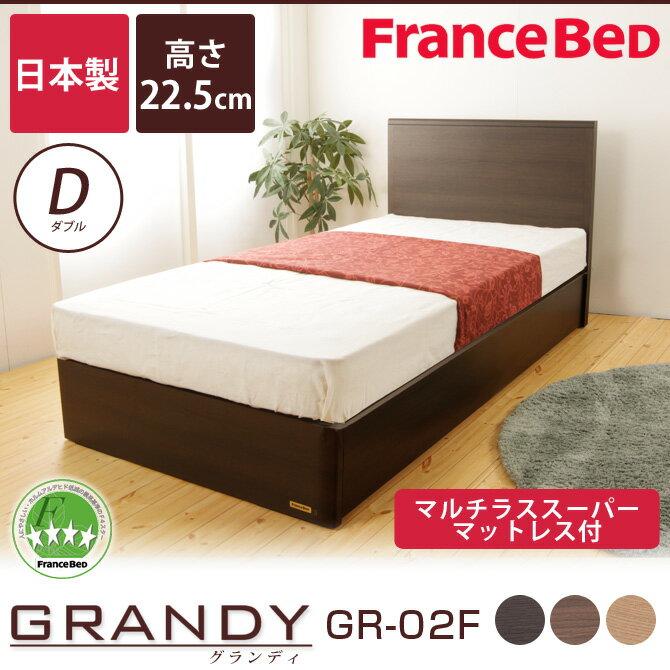 フランスベッド グランディ SC ダブル 高さ22.5cm マルチラススーパーマットレス(MS-14)付 日本製 国産 木製 2年保証 francebed GR-02F grandy GRANDY ダブルベッド パネル型 シンプル 木製 [f1109]