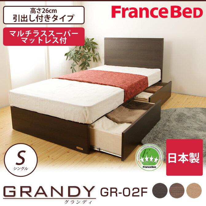 フランスベッド グランディ 引出し付タイプ シングル 高さ26cm マルチラススーパーマットレス(MS-14)付 日本製 国産 木製 2年保証 francebed GR-02F grandy GRANDY シングルベッド パネル型 シンプル 木製 収納ベッド DR [f1109]