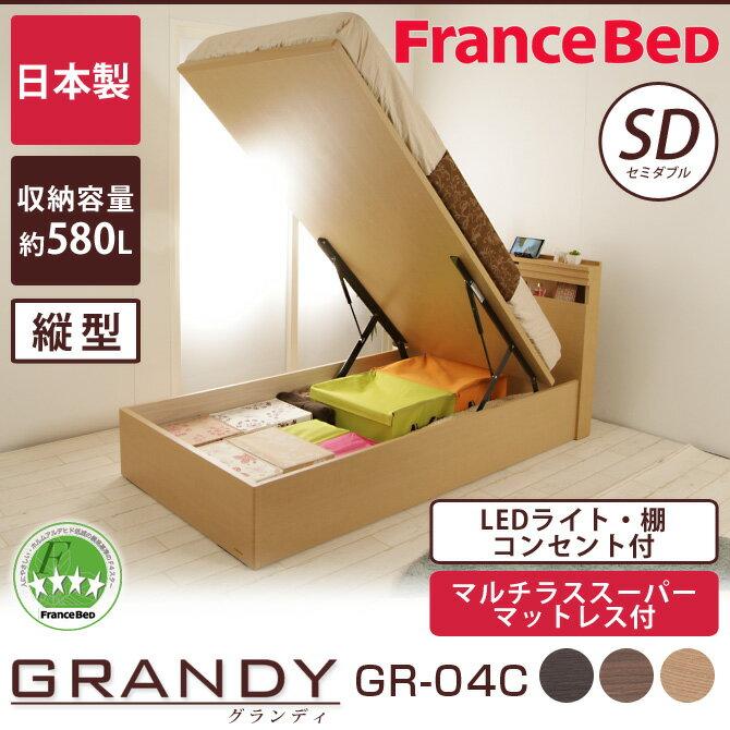 フランスベッド グランディ 跳ね上げ収納タイプ セミダブル 高さ33cm マルチラススーパーマットレス(MS-14)付 日本製 国産 木製 2年保証 francebed GR-04C grandy GRANDY セミダブルベッド 棚付 一口コンセント付 LED照明付 宮付 収納ベッド TS 縦型 [f1109]