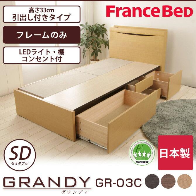 フランスベッド グランディ 引出し付タイプ セミダブル 高さ33cm フレームのみ 日本製 国産 木製 2年保証 francebed GR-03C grandy GRANDY セミダブルベッド 棚付 一口コンセント付 LED照明付 宮付 収納ベッド DR [f1109]
