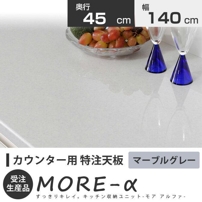 モアα モアアルファ (奥行き42cm) 幅140cm カウンター天板 カウンター 特注天板(マーブルグレー)