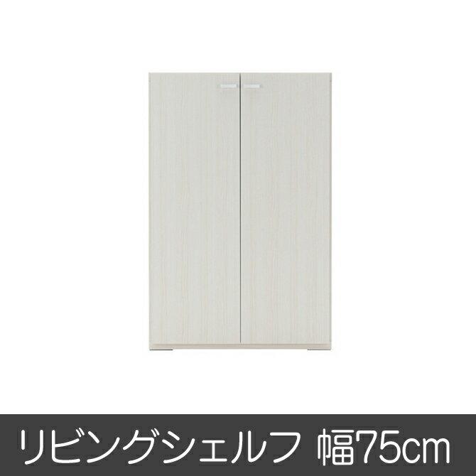 完成品 日本製 開梱設置無料 リビングシェルフ リビングボード ジャストシリーズ KFS-74 ホワイト 本棚 サイドボード 完成品 日本製 開梱設置無料 書棚 リビングボード リビング収納 本棚 リビングボード