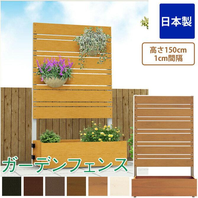 ガーデンフェンス 日本製 マルチボーダータイプ ボックス付きフェンス 高さ150cm 1cm間隔 プランター付きフェンス プランター付き ガーデン フェンス フェンス+プランター プランタボックス付き ガーデンフェンス 樹脂製 国産 [送料無料]