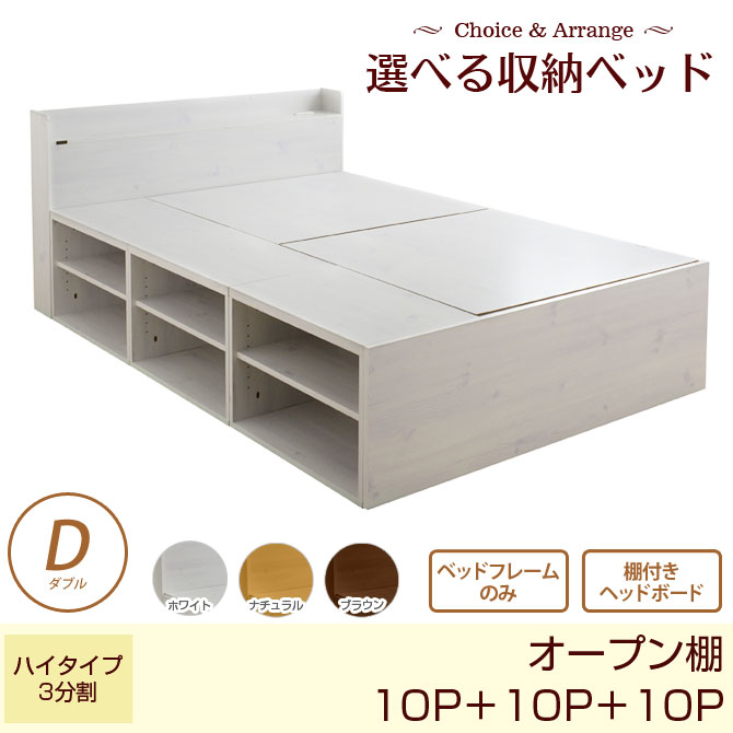 選べる収納ベッド ダブル ハイタイプ3分割 オープン棚 1OP+1OP+1OP 棚付ヘッドボード ベッドフレームのみ 木製 棚付きベッド 収納付きベッド ダブルベッド 収納ベッド シンプル ホワイト ナチュラル ブラウン