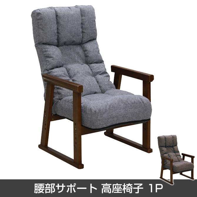 高座椅子 チェア 腰部サポート 高座椅子 1P 1人掛け 天然木 リクライニング 木製肘掛け 完成品 ヘッド部ギア 座面高さ調節可能 座いす ソファ イス 座高調整