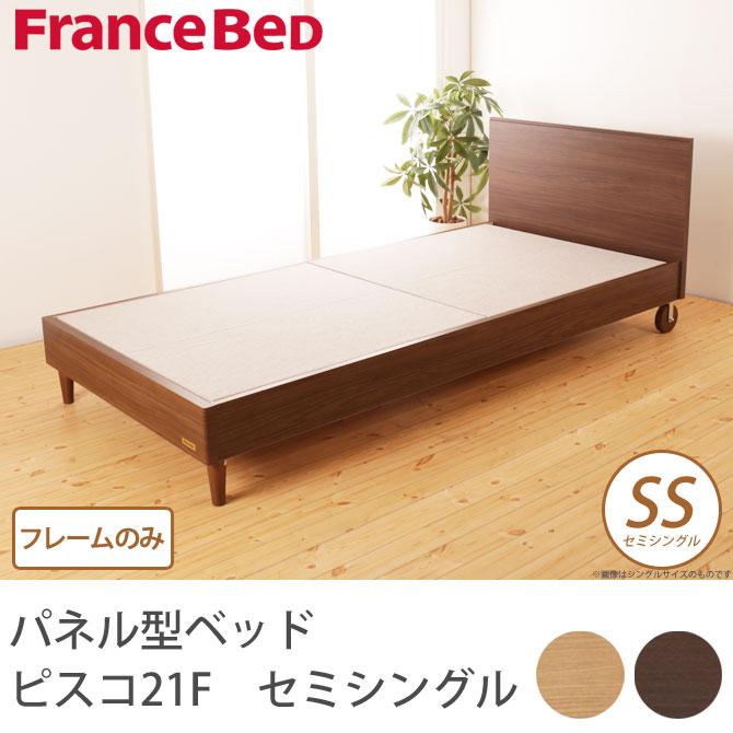 フランスベッド パネル型ベッド ピスコ21F セミシングル 木製キャスター付 フレームのみ コンパクトベッド 脚付 フラットタイプ ヘッドボード 日本製 francebed 木製ベッド [f1109]