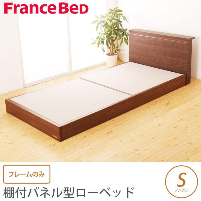 フランスベッド ローベッド PSC-165SC シングル フレームのみ 棚付 木製ベッド ロータイプベッド 日本製 francebed [f1109]