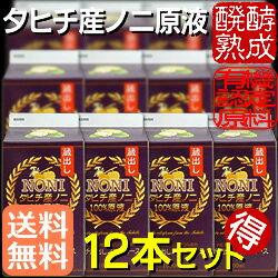 ノニジュース ノニの王様タヒチ産ノニ原液 1000ml 1本@2,075円 12本セット 【酸味のある濃厚なノニ風味】 /as