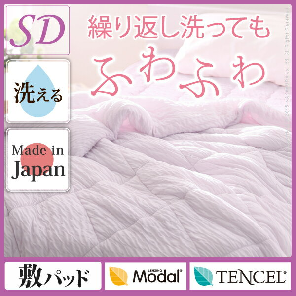 敷きパッド とろけるもちもちパッド 敷パッド しきパッド 洗える 日本製 快眠 安眠 丸洗い エコ 天然素材 ベッドパッド 吸湿【セミダブル】