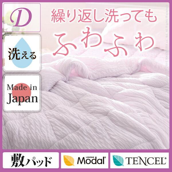 敷きパッド とろけるもちもちパッド 敷パッド しきパッド 洗える 日本製 快眠 安眠 丸洗い エコ 天然素材 ベッドパッド 吸湿【ダブル】