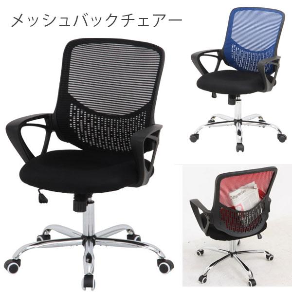 【パソコンチェアー】オフィスチェア ガス圧昇降式 360度回転 メッシュチェアー PCチェア オフィスチェアー パソコンチェアー メッシュチェア 椅子 チェア 腰痛 デスクチェア キャスター付き【02P29Jul16】