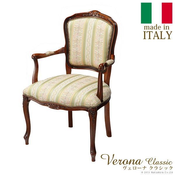ヴェローナクラシック アームチェア イタリア 家具 ヨーロピアン アンティーク風【送料無料】