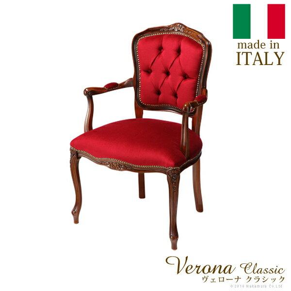 ヴェローナクラシック アームチェア(1人掛け) イタリア 家具 ヨーロピアン アンティーク風【送料無料】