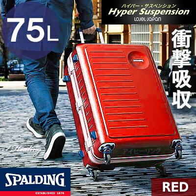 ca798586c7 スポルディング 衝撃吸収スーツケース ハイパー サスペンションキャスター75L レッド キャリーケース SPALDING SP-0700-64RED  値段が激安
