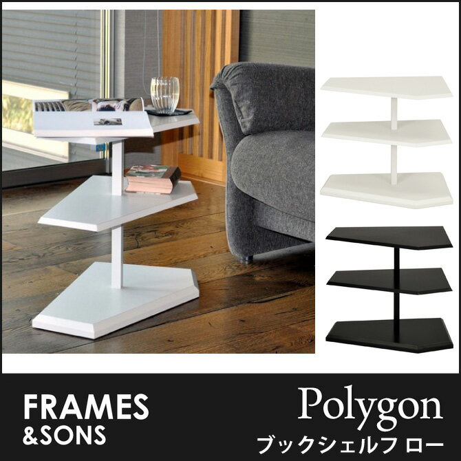 ブックシェルフ ロー SL01 Polygon frames&sons ブックタワー ブックシェルフ 本棚 サイドテーブル ソファサイドテーブル ソファ ソファー 北欧 シンプル ナチュラル モダン 新生活