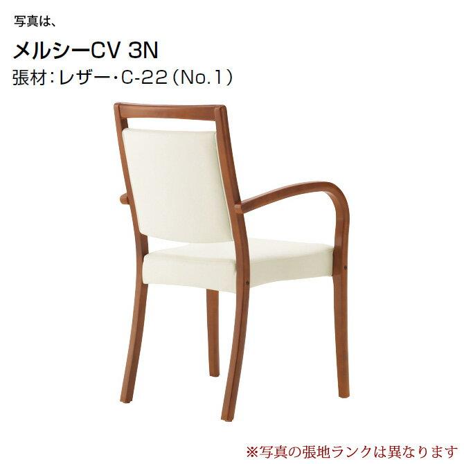 スタッキングチェア クレス CRES スタッキングチェアー メルシー MERCI CV カバーリングタイプ 張地L 椅子 ダイニングチェアー イス いす 介護施設用 スタック可能 高耐久性【1台から注文承ります。大量注文の場合は、お見積もりいたします。】[送料無料][代引不可]