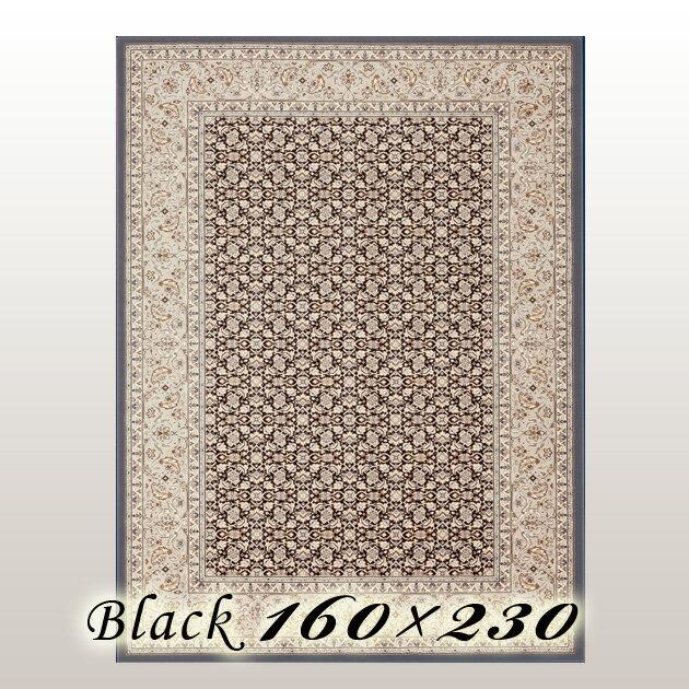 ラグ カーペット レーモ Remo ベルギー ウイルトン織 ブラック 160×230cm