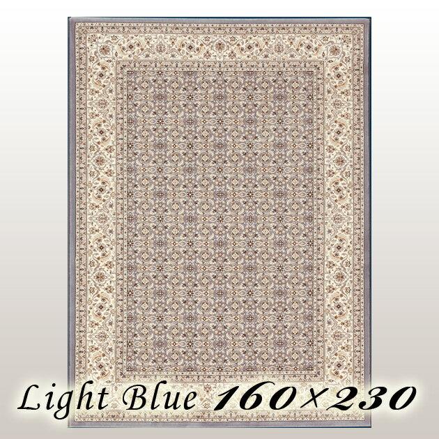 ラグ カーペット レーモ Remo ベルギー ウイルトン織 ライトブルー 160×230cm