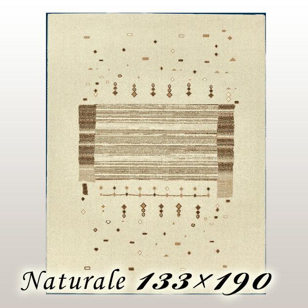 ラグ カーペット ペッコ Pekko モルドバ ウイルトン織 ナチュラル 133×190cm