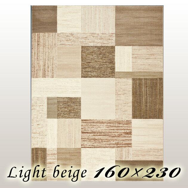 ラグ カーペット トリスタン Tristan ベルギー ウイルトン織 ライトベージュ 160×230cm