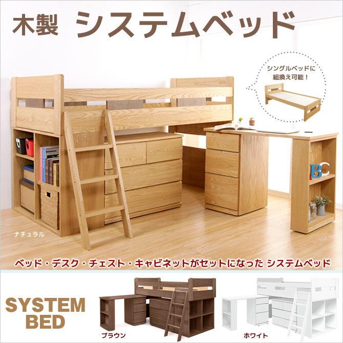 システムベッド 木製ロフトベッド[木製ベッド、デスク、収納チェスト、棚収納家具]子供部屋に必要な家具を揃えました。組み替えてシングルベッド すのこベッド 木製ベッド ミドルベッド スノコベッド 子供部屋 一人暮らし[ナチュラル、ブラウン:タモ材突板] マット布団別売