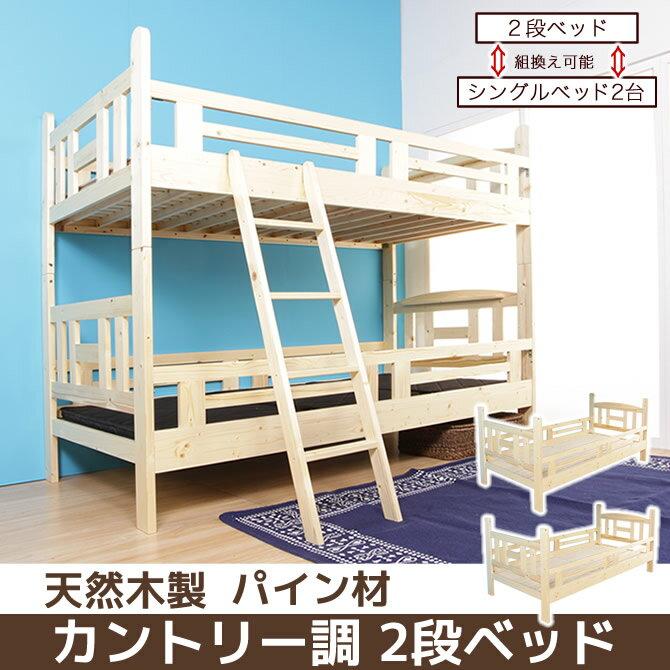 2段ベッド 木製二段ベッド シングル フレームのみ 組換えてシングルベッド2台として使用可能 棚付き フック付 カントリー調 ホワイトウォッシュ ブラウン シンプル 【新商品】