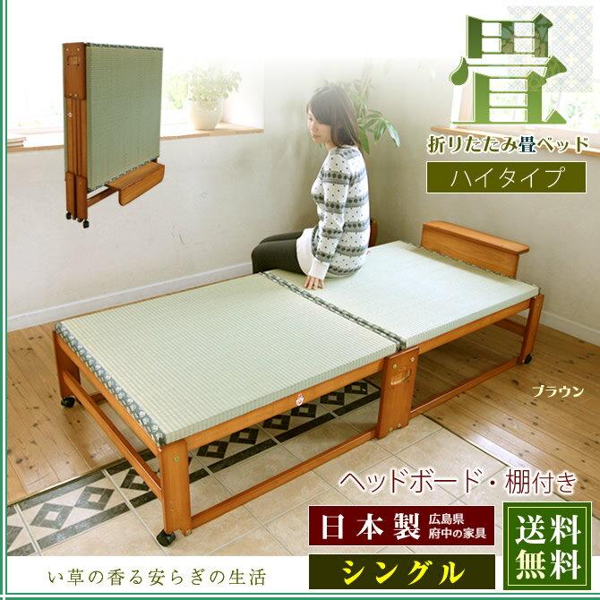 折りたたみ畳ベッドハイタイプ い草の香るシングルベッド 広島府中家具