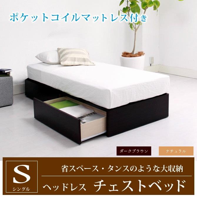 収納ベッド シングル ポケットコイルマットレス付木製 チェストベッド 省スペース ヘッドレスデザイン 引き出し付きベッド 引出し収納ベッド 引き出し2杯 シングルベッド シングルベット 収納ベット 送料無料 [日祝不可][代引不可] マットレス