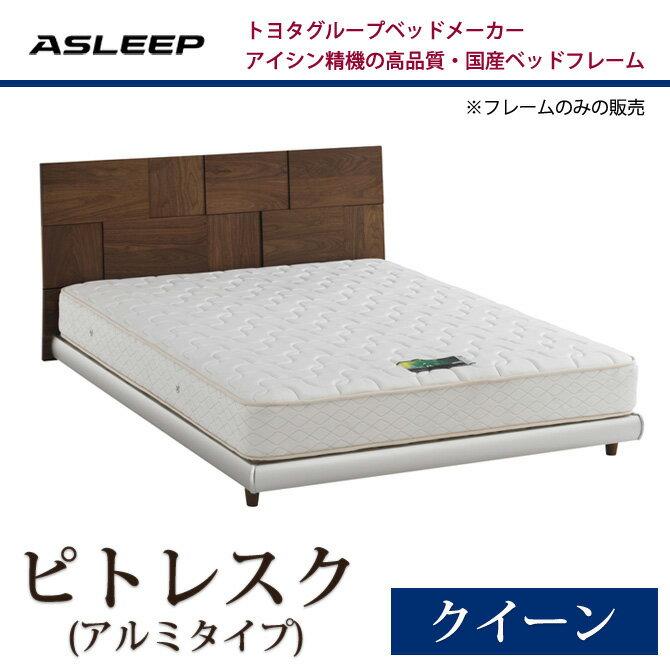 すのこベッド ASLEEP(アスリープ) ベッドフレームのみ ピトレスク(アルミタイプ) クイーン アイシン精機 日本製 国産 すのこベッド おしゃれ デザイン スタイリッシュ トヨタベッド クイーンベッド クイーンサイズ ブランドベッド [送料無料][代引不可][開梱設置付]