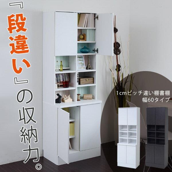 1cmピッチ違い棚書棚 本体 幅60cm[送料無料]本棚 扉付き 棚 壁面収納 壁収納 リビングボード 段違いに本収納でき、1cm刻みで棚板を設置できるから、さまざまなサイズの本を一気に大量収納[代引不可]