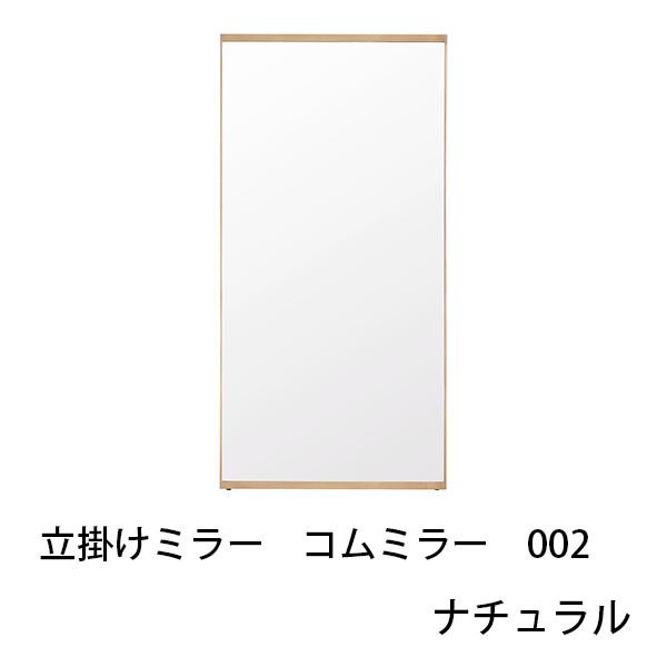 立掛けミラー コムミラー 002 ナチュラル  幅90cm  スタンドミラー  鏡  姿見  全身  天然木  おしゃれ  大型  日本製
