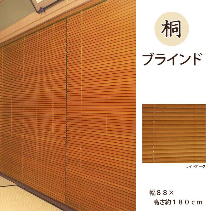 桐ブラインド 幅88×高さ約180cm RB-111 天然木 目隠し 日よけ 日本製 木製ブラインド 軽量 すだれ 和室 洋室 リビング 調湿効果 断熱性 耐水性