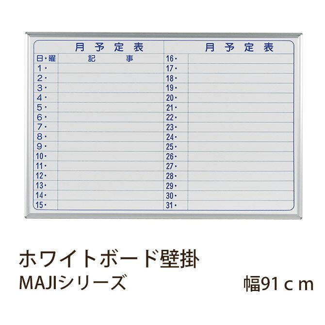 ホワイトボード壁掛 MAJIシリーズ 幅91cm 予定表 スタンダードタイプ  ホワイトボード 壁掛け 月予定表 オフィス家具 事務用品 マーカー赤黒 イレーザー マグネット付属 井上金庫