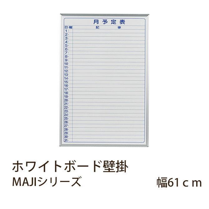 ホワイトボード壁掛 MAJIシリーズ 幅61cm 予定表 スタンダードタイプ  ホワイトボード 壁掛け 月予定表 オフィス家具 マーカー赤黒 イレーザー マグネット付属 井上金庫