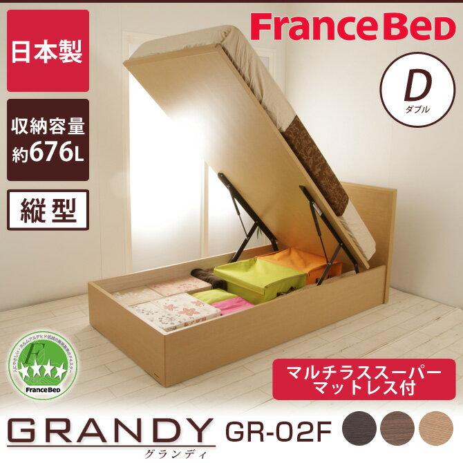 フランスベッド グランディ 跳ね上げ収納タイプ ダブル 高さ33.5cm マルチラススーパーマットレス(MS-14)付 日本製 国産 木製 2年保証 francebed GR-02F grandy GRANDY ダブルベッド パネル型 シンプル 木製 収納ベッド TS 縦型 [f1109]