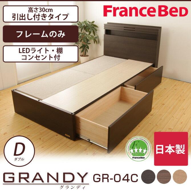 フランスベッド グランディ 引出し付タイプ ダブル 高さ30cm フレームのみ 日本製 国産 木製 2年保証 francebed GR-04C grandy GRANDY ダブルベッド 棚付 一口コンセント付 LED照明付 宮付 収納ベッド DR [f1109]