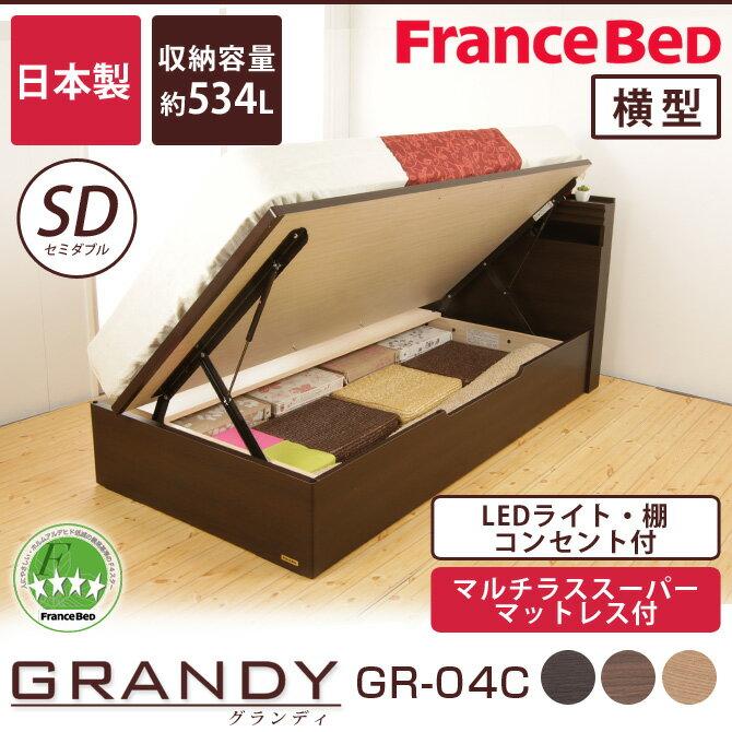 フランスベッド グランディ 跳ね上げ収納タイプ セミダブル 高さ33cm マルチラススーパーマットレス(MS-14)付 日本製 国産 木製 2年保証 francebed GR-04C grandy GRANDY セミダブルベッド 棚付 一口コンセント付 LED照明付 宮付 収納ベッド YS 横型 [f1109]