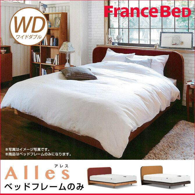 フランスベッド 北欧デザインベッド ワイドダブル Alles (アレス) ベッドフレームのみ すのこベッド 脚付き パネル型ベッド モダン ナチュラル 大人可愛い シンプルベッド ファブリックベッド BED フレームLT-PD1501 アレス [f1109]