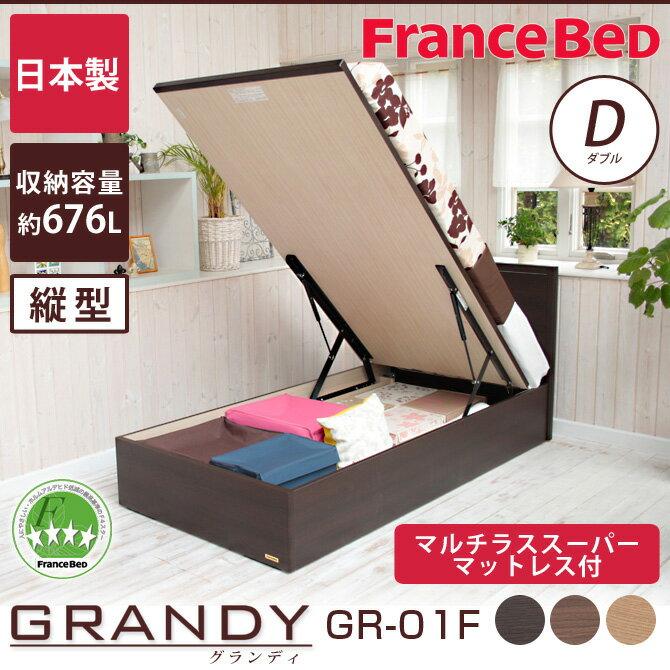 フランスベッド グランディ 跳ね上げ収納タイプ ダブル 高さ33.5cm マルチラススーパーマットレス(MS-14)付 日本製 国産 木製 2年保証 francebed GR-01F grandy GRANDY ダブルベッド パネル型 シンプル 木製 収納ベッド TS 縦型 [f1109]