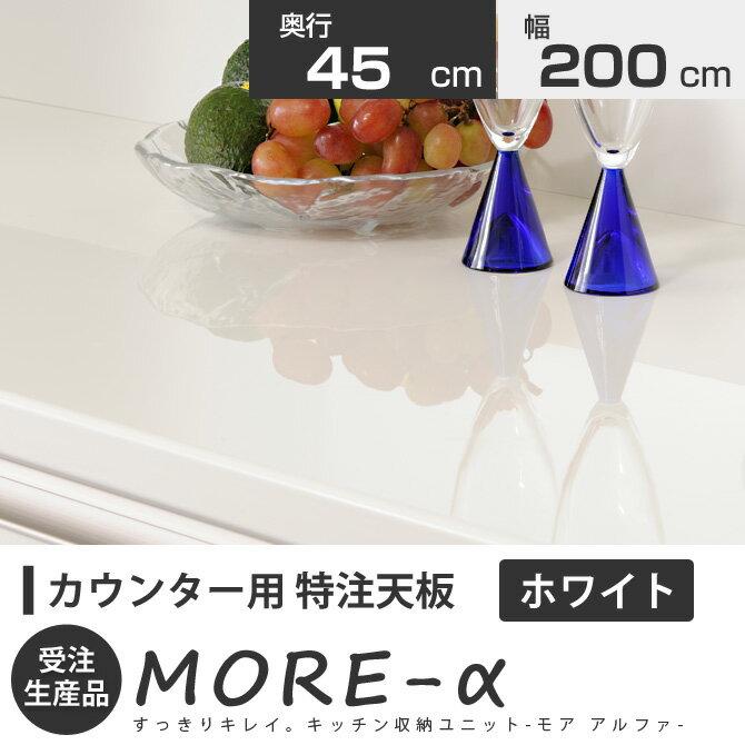 モアα モアアルファ (奥行き42cm) 幅200cm カウンター天板 カウンター 特注天板(ホワイト)