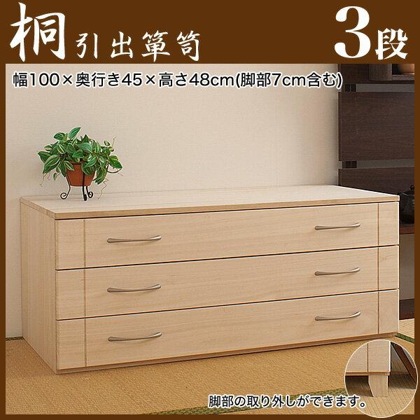 【送料無料】 桐チェスト モダンスタイル 3段 白木 [HI-0052] 幅100×高さ48cm / 衣類収納チェスト、桐タンス、桐収納、安心の日本製、完成品、国産